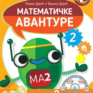 Matematičke-avanture-2.png