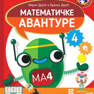 Matematičke-avanture-4.png