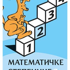Matematičke-stepenice-2-1.png