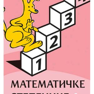 Matematičke-stepenice-4.png