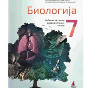 Biologija-7-udzbenik-vulkan.png
