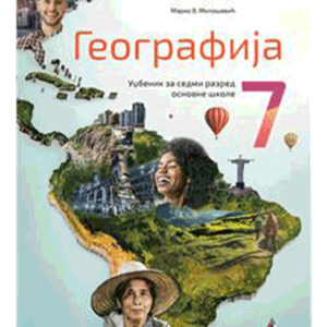 Geografija-7-udzbenik-vulkan.png
