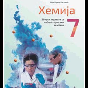 Hemija-7-Zbirka-zadataka-sa-laboratorijskim-vezbama-vulkan.pn