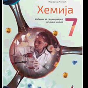 Hemija-7-udzbenik-vulkan.png