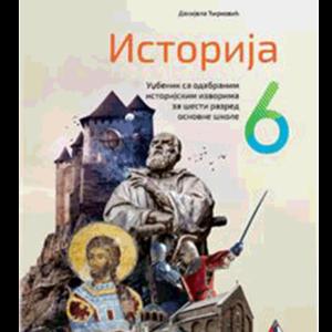Istorija-6-udzbenik-vulkan.png