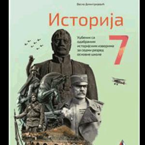 Istorija-7-udzbenik-vulkan.png