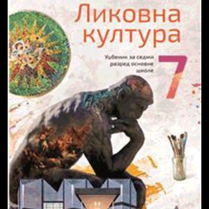 Likovna-kultura-7-udzbenik-vulkan