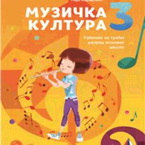 Muzicka-kultura-3-udzbenik-vulkan.png