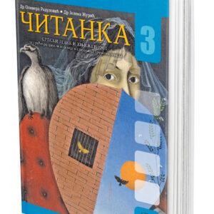 citanka-3