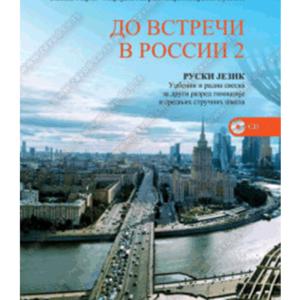 22035_ruski_2020-dovstreci-2-zavod.png