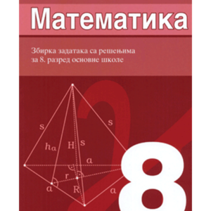 Matematika-8.png September 27, 2020