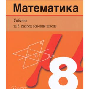 6.-Matematika-8-ud..png
