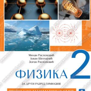 Fizika-2-Raspopovic-Zavod.jpg