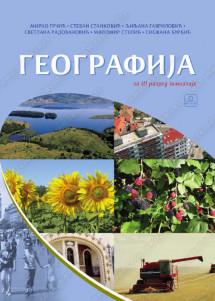 Geografija-3-zavod.jpg