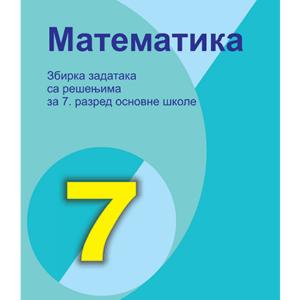 Matematika-7-nova-zbirka.png