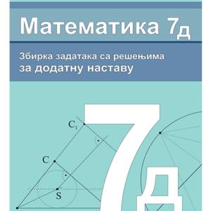 Matematika-7d-korice.png