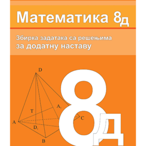 Matematika-8D.png