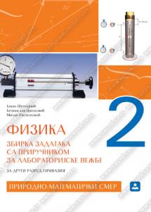 fizika-2_2020-zbirka-zavod.jpg