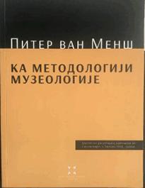 Ka-metodologiji-muzeologije