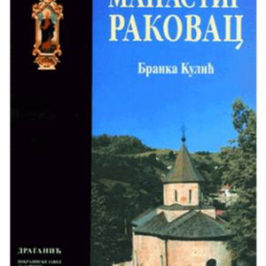 Manastir-Rakovac