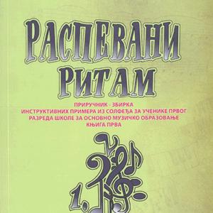 Raspevani-ritam-1