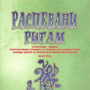Raspevani-ritam-3