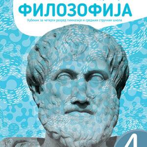 Filozofija 4 KC