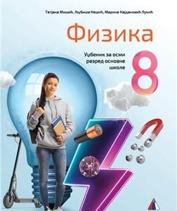 Fizika-8-udzbenik