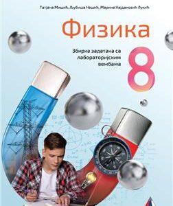 Fizika-8-zbirka-zadataka-sa-laboratorijskim-vezbama