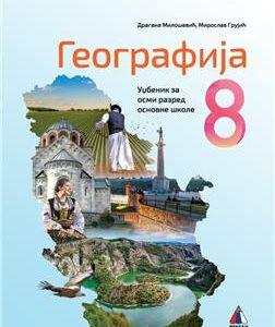 Geografija-8-udzbenik