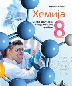 Hemija-8-zbirka-zadataka-sa-laboratorijskim-vezbama