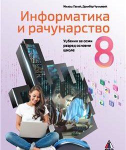 Informatika-i-racunarstvo-8-udzbenik