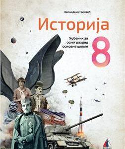 Istorija-8-udzbenik