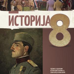 Istorija_udzbenik_naslovnica08-K1-web