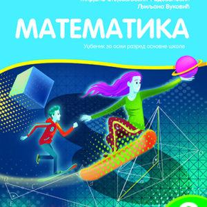 Matematika 8 udzbenik KC