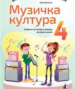 Muzicka-kultura-4
