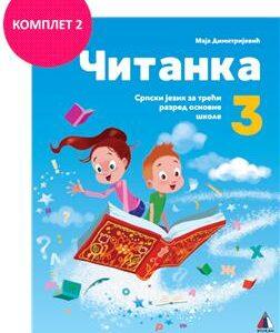 Srpski-jezik-Citanka-3
