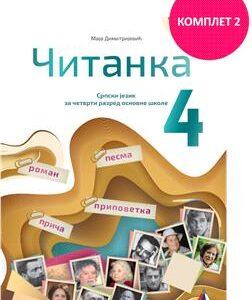 Srpski-jezik-Citanka-4 (2)