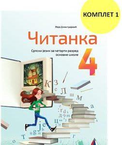 Srpski-jezik-Citanka-4