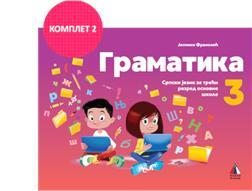 Srpski-jezik-Gramatika-3