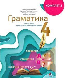 Srpski-jezik-Gramatika-4 (2)