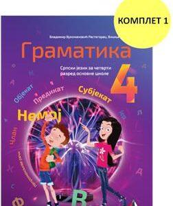 Srpski-jezik-Gramatika-4