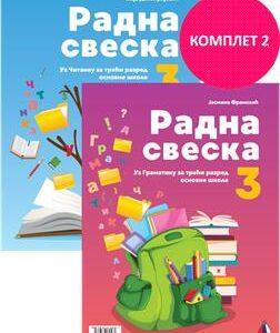 Srpski-jezik-Radna-sveska-3