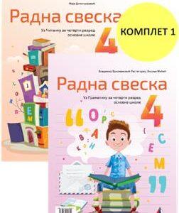 Srpski-jezik-Radna-sveska-4