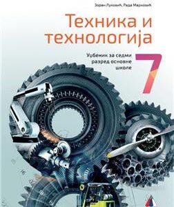 Tehnika-i-tehnologija-7